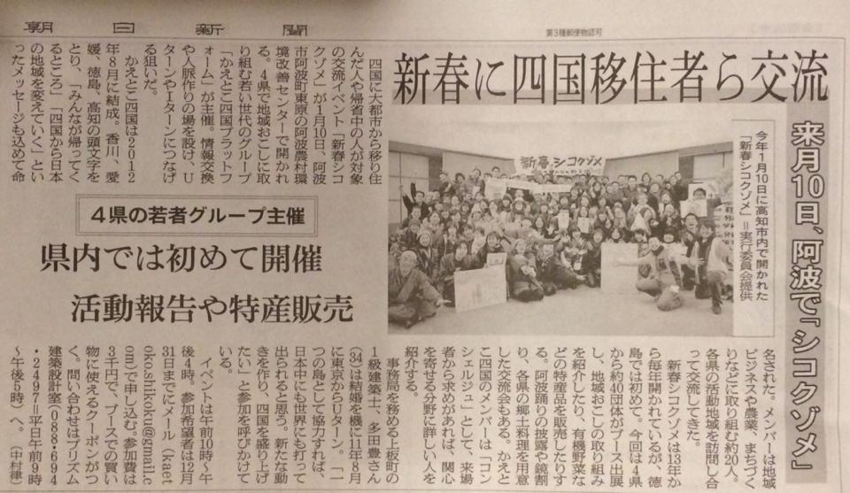 朝日新聞20151206